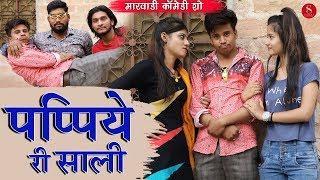 Papiye Ri Sali | Filmi Papiyo Comedy - पपिये री साली | Pankaj Sharma | Surana Film Studio