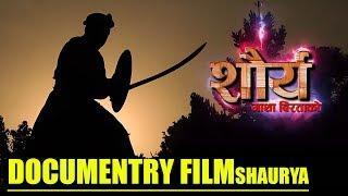 SHAURYA | Action Nepali Documentary Film | New Nepali Film | New Nepali Historical Documentary Films