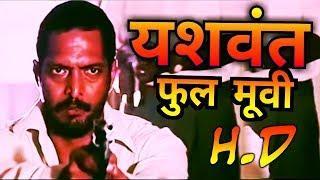 Yeshwant 1997 full movie || Nana patekar || 90s ki best movie (mumbai 90s studio)
