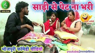 || COMEDY VIDEO || साड़ी से पेट ना भरी , मेहरारू के , भोजपुरी कॉमेडी वीडियो , JMMB Films
