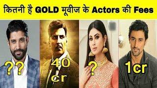 "Shocking Salary Of ""Gold"" Movie All Actors And Actress 
