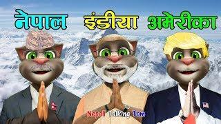 Nepali Talking Tom - Nepal Vs India Vs America Comedy Video 2019 - Talking Tom Nepali Comedy Video
