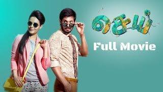 Sei Tamil Full Movie   Nakul   Chandrika Ravi   Aanchal Munjal   Prakash Raj   Nassar
