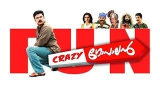 Crazy Gopalan Malayalam full movie|HDRip|2008|Dileep,Salim kumar,Harisree ashokan.