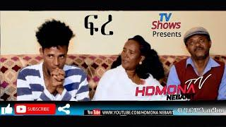 HDMONA - ፍረ ብ ሄርሞን ጠዓመ Fre by Hermon Teame - New Eritrean Comedy 2019