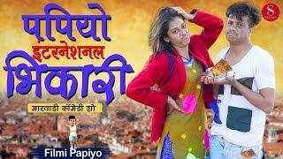 Papiyo International Bhikari - Filmi Papiyo Comedy | पपियो इंटरनेशनल भिकारी | Surana Film Studio