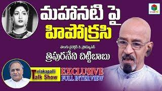 Tripuraneni Chitti Babu Exclusive Full Interview | Telugu Film Producer | Telakapalli Talkshow