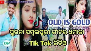 Old sambalpuri song Tik Tok video || Odia Tik Tok comedy || New Odia Tik Tok Musically video