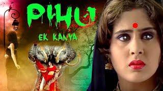 Pihu Ek Kanya || Full Hindi Horror Movie || HD Superhit Hindi Thriller Movie on Surya Films ||