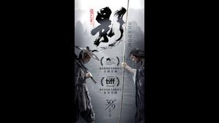 影 (Shadow) 2018 Chinese Movie Eng Sub