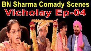 Episode 4 | Vicholay Comedy | BN Sharma Comedy Scenes | Punjabi Funny Movie