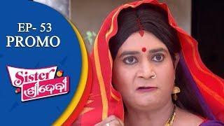Sister Sridevi | Comedy Serial |  1 Dec 18 | Promo | TarangTV