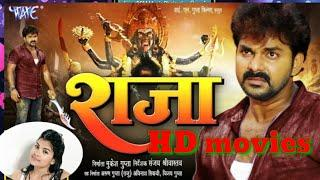 #Pawan_Singh Raja film full HD movies new 2018