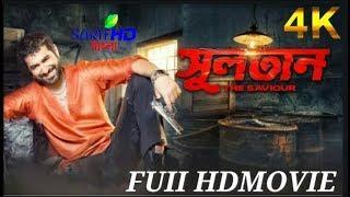 Sultan FUII HDMOVIEPhadke (2018) HD movie Kolkata 4K superstar full movie download superstar Jeet