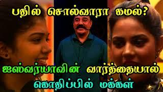 Aishwarya Worst Word about Tamil Rithvika | Will Kamal Answer this? | Bigg Boss Tamil Season 2