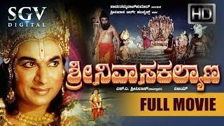 Sri Srinivasa Kalyana - Kannada Full Movie | Kannada Mythological Movies | Dr Rajkumar, Sarojadevi