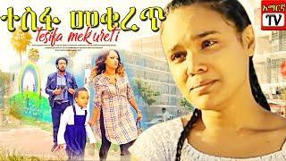 ተስፋ መቁረጥ - Ethiopian movie 2019 latest full film Amharic film atmochim