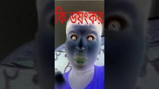Bangla Horror short film 2018