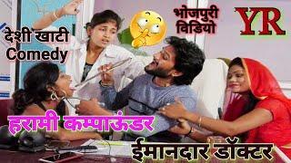 Comedy Video || हरामी कम्पाऊंडर ईमानदार डॉक्टर || Shivani Singh & Khesari 2,