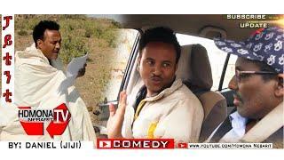 HDMONA -  ፓይተንቲ ብ ዳኒኤል (ጂጂ)  Patent  by Daniel JIJI - New Eritrean Comedy 2018