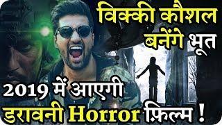 Vicky Kaushal After Uri Next Karan Johar Horror Comedy Movie 2019