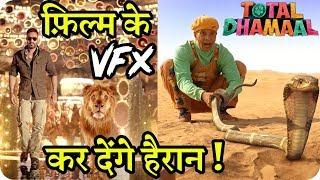 Total Dhamaal || VFX || Wildest Adventure Comedy Movie || Ajay Devgn || Madhuri Dixit
