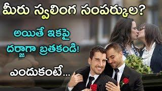 Supreme Court Historical Judgement On Homosexuality || Latest National News || Telugu Full Screen
