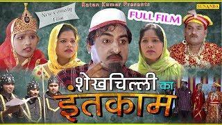 Full Film || शेखचिल्ली का इंतकाम || Shekhchilli Ka Intcam || Latest Comedy Film || New Comedy 2019
