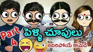 Pelli Choopulu part 4 ( కట్నం కావాలా నాయనా.. ) new telugu funny video | Comedy King Telugu