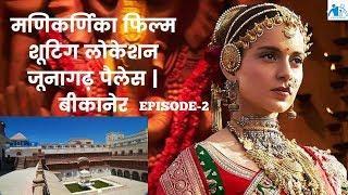 Manikarnika Movie Shooting Location | The  Junagarh Fort | Bikaner | Episode-2 | Anjane Dost