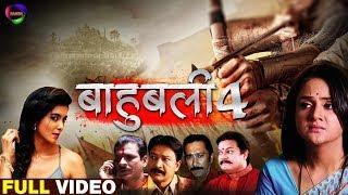 Again - Bahubali 4 - बाहुबली 4 - New Bhojpuri Full Film - Latest Bhojpuri Movies 2018