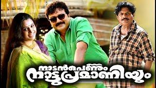 Nadan Pennum Nattupramaniyum Malayalam Full Movie | Best Malayalam Comedy Movie | Full Movie