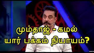 Bigg Boss Season 2 Tamil | 30th June 2018 - Day 13 - Full Episode Review - மும்தாஜ் or கமல்!