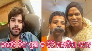 ପ୍ରଜ୍ଞା ଙ୍କ ଫୋଟ ଆଲବମ | Odia Comedy King | Pragyan khatua | Ollywood Film Comedian |