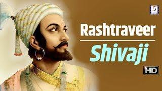 Rashtraveer Shivaji - Historical Movie - HD - B&W