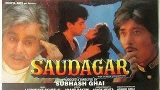 Saudagar Full Movie hindi।।Rajkumar Hindi Movies।।Dilip kumar Hindi Movies।।