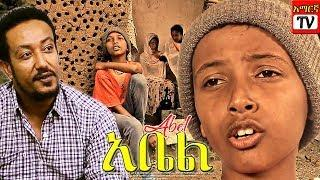 ABEL (አቤል) - Ethiopian movie 2018 latest full film Amharic film