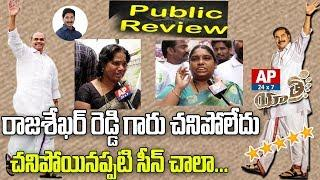 YSR Heartcore Fans Gets Emotional After Seen Yatra Movie | YSR Biopic Yatra | Piblic Talk | AP24x7