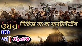 Omar Series With Bangla Subtitle HD Part 01 To 03  ❇ I Movie ❇ Islamic Movie ❇  Historical Movie