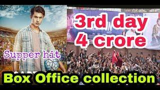 Captain Movie Box Office Collection//3rd day Box Office Collection/Anmol Kc/2019