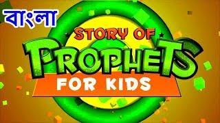 Bangla Islamic Kids Story of Prophets Trailer ❇ Islamic Animation Movie ❇ Islamic Historical Movie