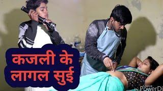 Comedy Video ||कजली के लागल सुई || Kajal Sharma || Pihu Films