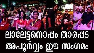മോഹൻലാലിനൊപ്പം മലയാള സിനിമാപ്രതിഭകളുടെ അപൂർവസംഗമം! | Mohanlal with Malayalam film Fraternity