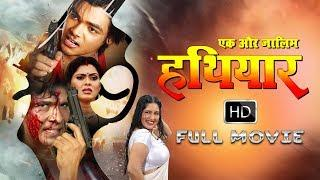 HATHIYAR | Full Bhojpuri Movie 2018 | Vishal Singh, Rinku Ghosh | Bhojpuri Action Movie