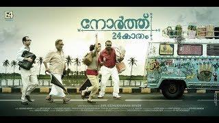 North 24 Kaatham Malayalam full movie|HDRip|2013|Fahadh fasil,Swathi reddy.