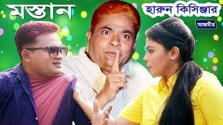 মস্তান | হারুন কিসিঞ্জার | Harun Kisinger | Comedy | Bangla Natok | Short Film | 2018
