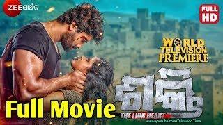 SAKTI ODIA FULL MOVIE ||Sarthak TV ||Sakti Odia Full Movie #SaktiOdiafullMovie