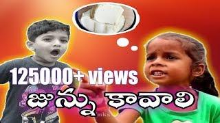 Junnu Kaavali Telugu Comedy Shortfilm Creative Thinks Junnu Top Comedy My village Life