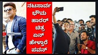 Power star Puneeth Rajkumar film Nat a horror film..... Pawan wadeyar talk.....