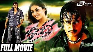 Indra – ಇಂದ್ರ | Kannada Full Movie | Darshan | Namitha | Action Movie